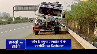 Know about reasons of frequent tragic accidents on Yamuna Expressway