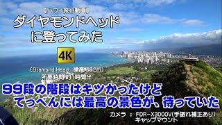 ダイアモンドヘッドに登ってみた 4K 【ハワイ旅行動画】