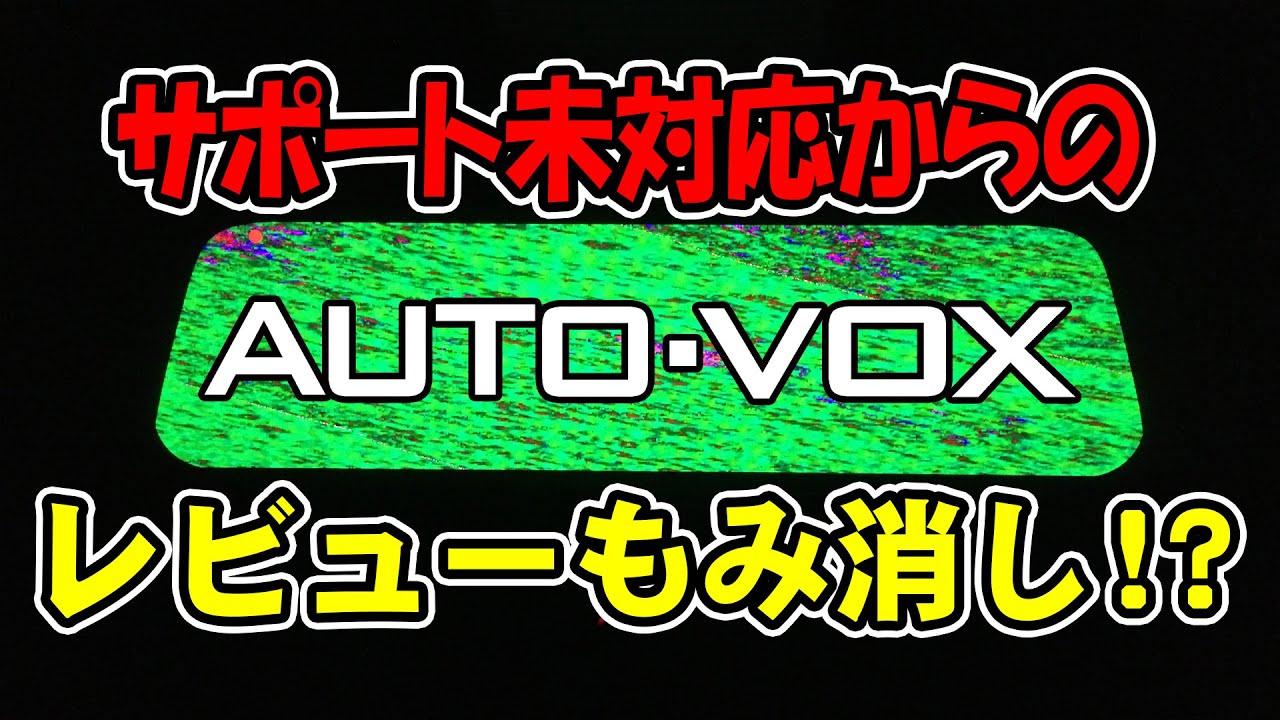 autovox x2 ファームウェア