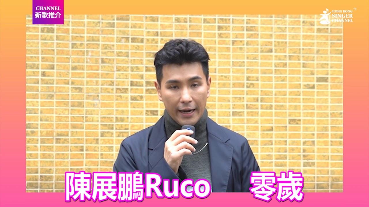 陳展鵬 Ruco Chan  零歲 Channel新歌推介