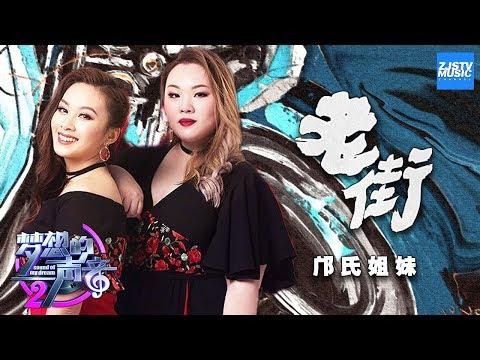 [ CLIP ] 邝氏姐妹《老街》 《梦想的声音2》EP.3 20171117 /浙江卫视官方HD/