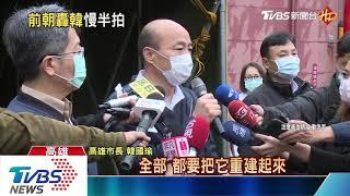 韓國瑜銷假坐鎮防疫 前朝秘書質疑慢半拍