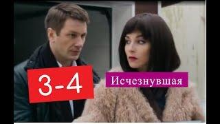 Исчезнувшая сериал 3-4 серия Анонсы и содержание 3 и 4 серии ПРЕМЬЕРА