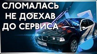 BMW сломалась по дороге в сервис / Восстановили рейку