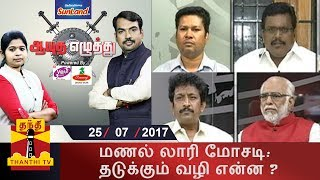 Aayutha Ezhuthu 25-07-2017 Sand Lorry Scam : What is the Solution? – Thanthi TV Show