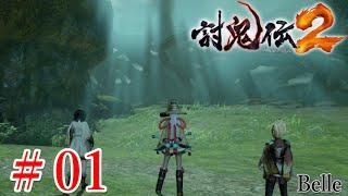 #01【新たな舞台】「討鬼伝2」実況プレイ ちょっとおもしろいゲーム実況