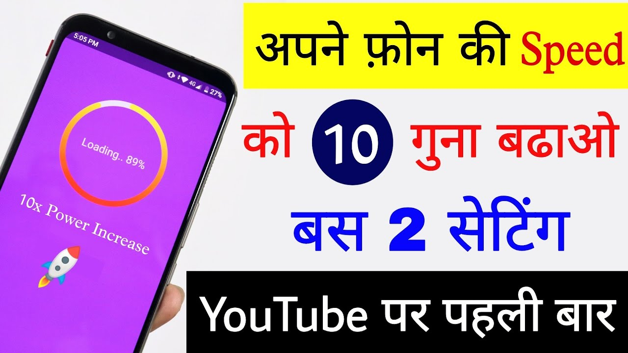 Increase Smartphone Speed Upto 10x | Never Hang Problem | Only 2 Trick