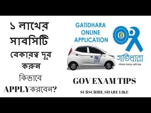 HOW TO APPLY GATIDHARA ? GET ALSO 1 LAKH SUBSIDY