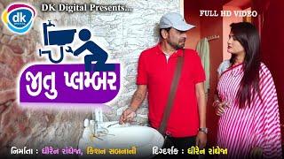 Jitu Plumber |New Gujarati Comedy Video 2020 |Mangu |#JTSA