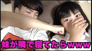 起きたら兄のベッドで妹が寝てたら!?【ドッキリ】 thumbnail
