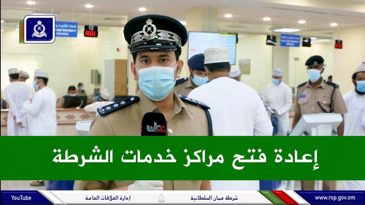 عودة خدمات الشرطة| الشرطة تتخذ حزمة من التدابير والإجراءات الوقائية لضمان سلامة العاملين والمراجعين.