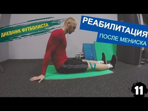 VLOG: Дневник Футболиста. 2 Сезон #11 Реабилитация после мениска. Работа на укрепление связок колен