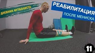 Артроскопия коленного сустава подготовка операция реабилитация