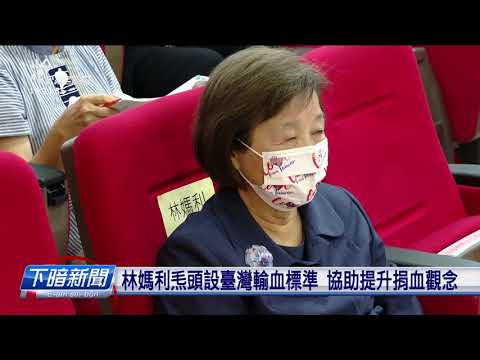 女性文化地標揭牌 感謝林媽利為輸血醫學貢獻