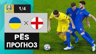 03 07 2021 Украина Англия PЁS прогноз Лучшие моменты все голы Чемпионат Европы по футболу 2020