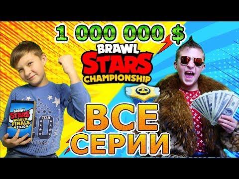 ВСЕ СЕРИИ Богатый школьник VS Бедный БРАВЛЕР Чемпоинат Бравл Старс