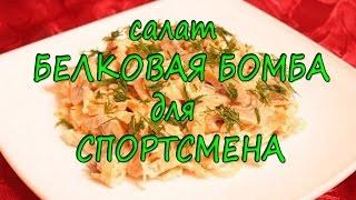 *салат БЕЛКОВАЯ БОМБА для СПОРТСМЕНА =)*