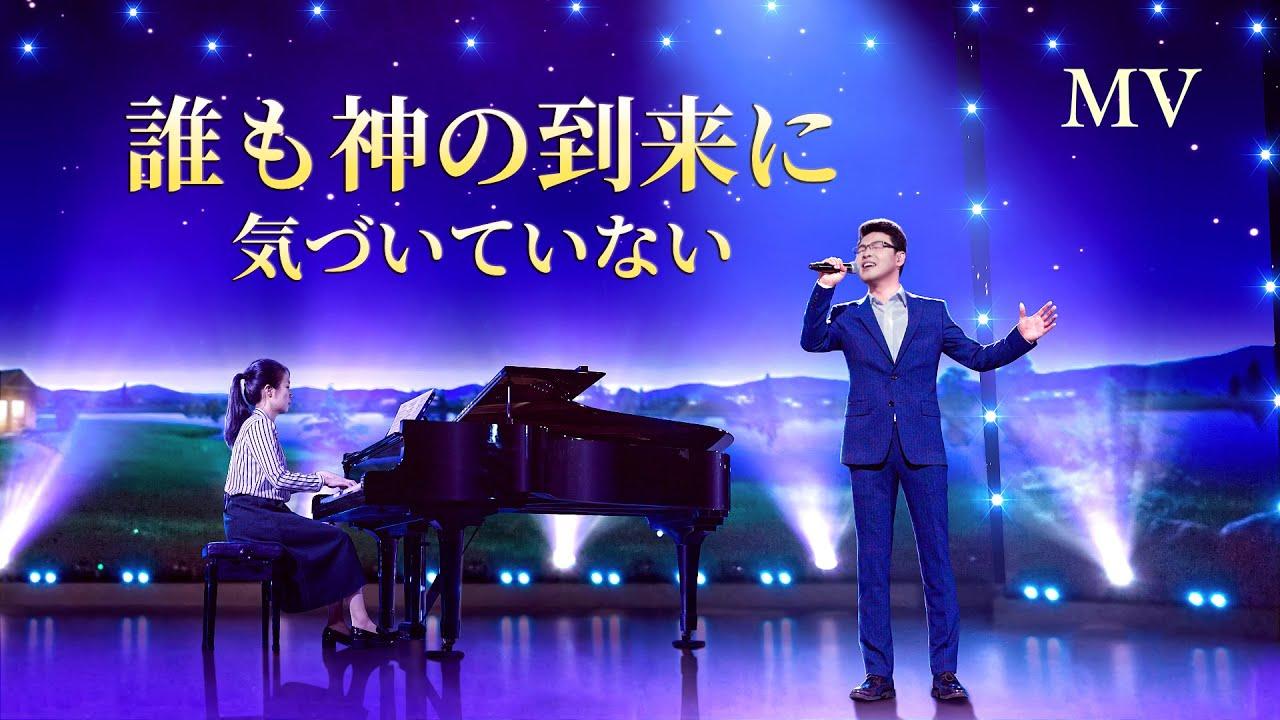 ワーシップソング「誰も神の到来に気づいていない」男性ソロ  日本語字幕