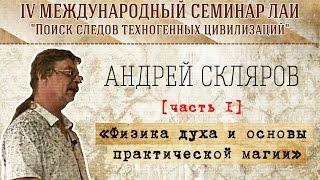 А.Скляров: 'Физика духа и основы практической магии' Часть 1 new