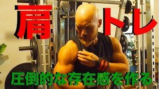 【筋トレフル動画】減量中でも分厚く丸みのあるデカイ肩を作る ビースト...