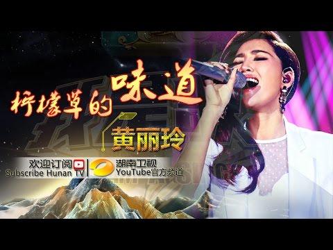 黄丽玲《柠檬草的味道》-《我是歌手 3》第13期单曲纯享 I Am A Singer 3 EP13 Song: A-Lin Performance【湖南卫视官方版】