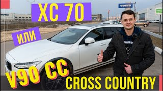 Volvo V90 Cross Country или Volvo XC70 | Подержанные автомобили тест-драйв
