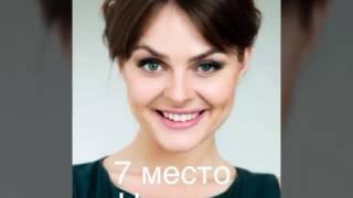 Топ 7 красивых девушек сериала