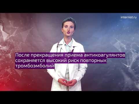 Аспирин и Варфарин. Эффективность приема для профилактики повторных венозных тромбоэмболий