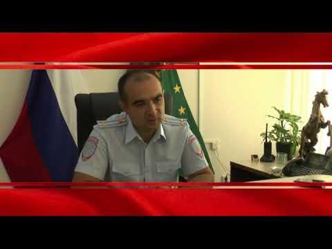 В эфире телеканала «Россия-24» программа МВД по Республике Адыгея «Вести. Дежурная часть»