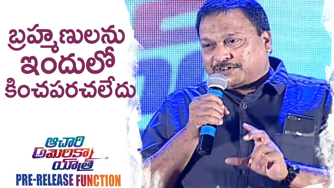 Producer M.L. Kumar Chowdary Emotional Speech @ Achari America Yatra Pre Release Event | TFPC