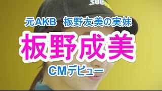 元AKB48・板野友美の実妹、成美がCMデビュー トレンド芸能NOW ご視聴し...