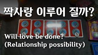 [타로/연애운] 짝사랑 이루어 질까요? pick a card