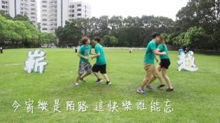 狂歡-嶄越O'Camp 2016-17 (Campfire Dance Demonstration)
