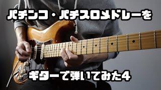 パチンコ・パチスロメドレーをギターで弾いてみた4 KIKORIきこり