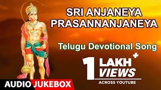 Telugu Devotional Songs | Telugu Bhakti songs | Sri Anjaneya Prasannanjaneya
