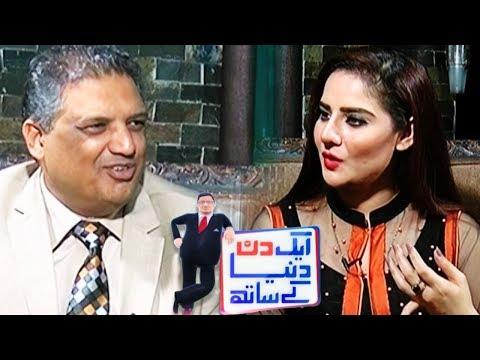 Actress Sheen | Aik Din Dunya Ke Sath Eid Special - 27 June 2017 - Dunya News