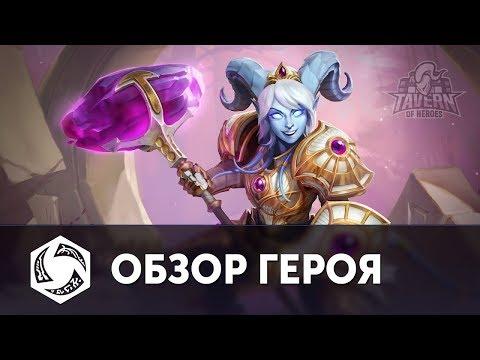 видео: Ирель - Обзор Героя | Русская озвучка | heroes of the storm