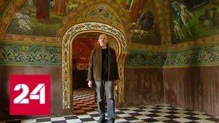 Смотреть видео Облюбование Москвы. Юсуповы палаты - Россия 24 онлайн
