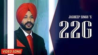 New punjabi songs 2016 | 22g | jagdeep singh ft.jugraj rainkh | latest punjabi songs 2016