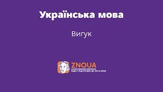 Відеоурок ЗНО з української мови. Вигук ч.1