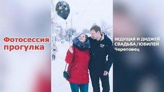 Фотосессия от группы - ВЕДУЩАЯ И ДИДЖЕЙ СВАДЬБА/ЮБИЛЕЙ Череповец