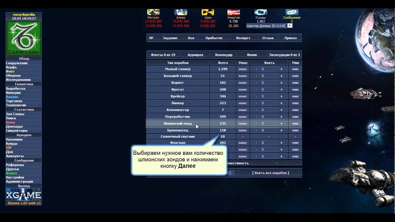 Вгалактике космическая онлайн стратегия игры онлайн бесплатно для мальчиков гонки крутые
