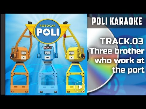 Poli Karaoke : Track 03. Three brothers who work at the port | Robocar Poli Special