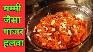 Gajar Ka Halwa Recipe in hindi Engineer