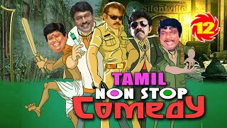 Tamil Full length Comedy Collections Vol.12 | Goundamani, Senthil | Non Stop | Tamil Comedy Scenes
