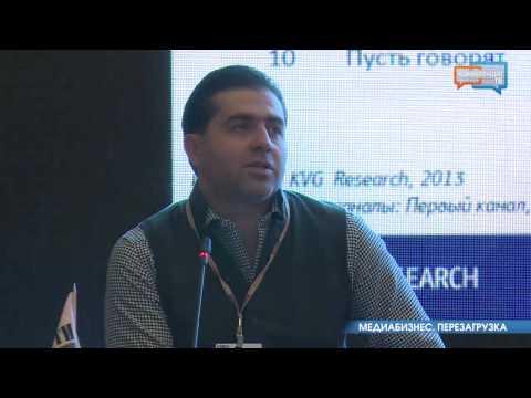 IX ежегодная конференция «Медиабизнес. Перезагрузка» (часть 2)