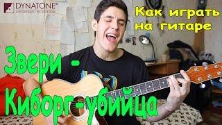 Как Играть на Гитаре ЗВЕРИ - КИБОРГ-УБИЙЦА (Уроки Игры на Гитаре)/Разбор Песни Гитара FLIGHT F230C