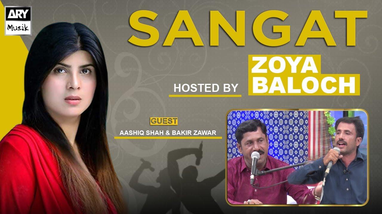 Sangat With Aashiq Shah & Bakir Zawar   Zoya Baloch   ARY Musik