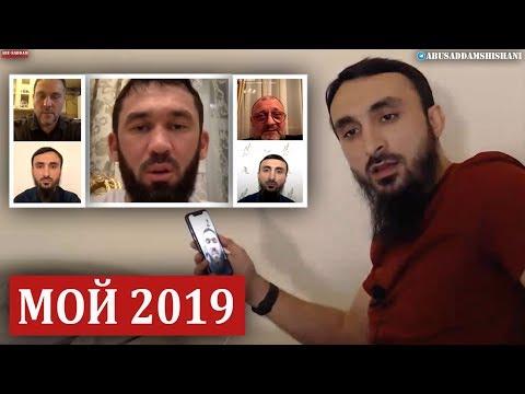 КАК Я ПРОВЕЛ 2019