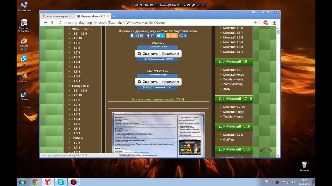Майнкрафт tlauncher 1.8.9